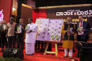 Dr. U.R. Ananthamurthy releasing the special issue of Vartha Bharathi. On stage with him Chief Minister Siddaramaiah, N. Ram and Devanoor Mahadeva