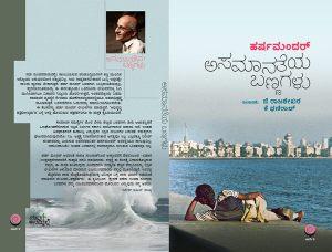 Cover page of 'asamaanateya baNNagaLu'. Cover photo: Archana Ghangrekar. Cover design: Apaara. Back page photo of Hash Mander: Ashwin N.